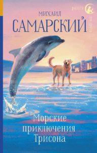 Самарский, Михаил Морские приключения Трисона
