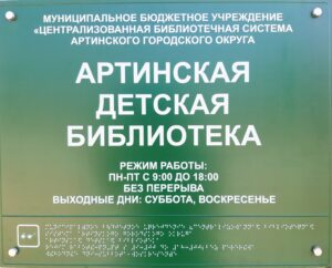 Табличка библиотеки
