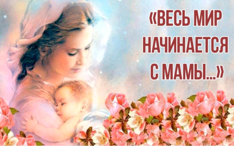 Картинка с изображением мамы