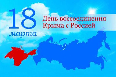 День воссоединение Крыма с Россией