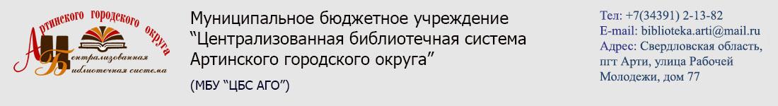 """Муниципальное бюджетное учреждение """"Централизованная библиотечная система Артинского городского округа"""""""