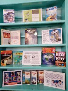Книжно-иллюстрационная выставка«Наука открывает тайны»