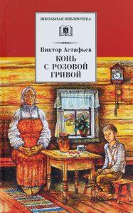 Астафьев, В. П. Конь с розовой гривой
